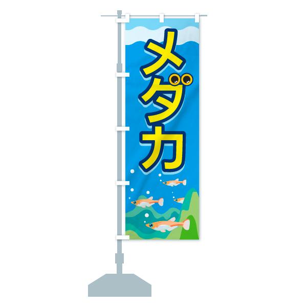 のぼり メダカ のぼり旗のデザインBの設置イメージ