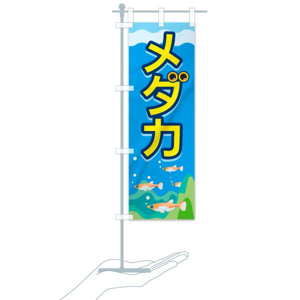 のぼり メダカ のぼり旗のデザインBのミニのぼりイメージ