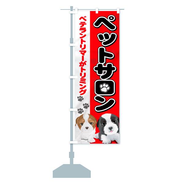 のぼり旗 ペットサロンのデザインAの設置イメージ
