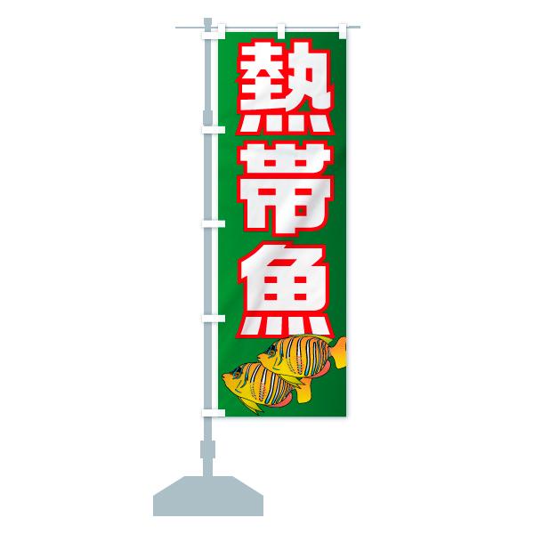 のぼり旗 熱帯魚のデザインCの設置イメージ