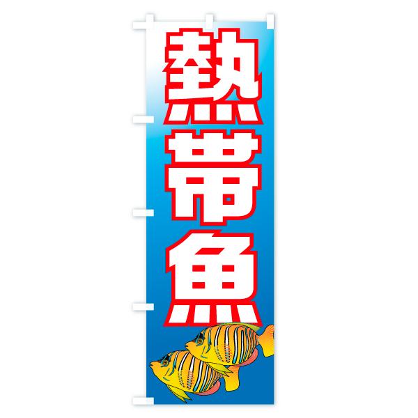 熱帯魚のぼり旗のデザインBの全体イメージ