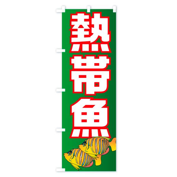 熱帯魚のぼり旗のデザインCの全体イメージ