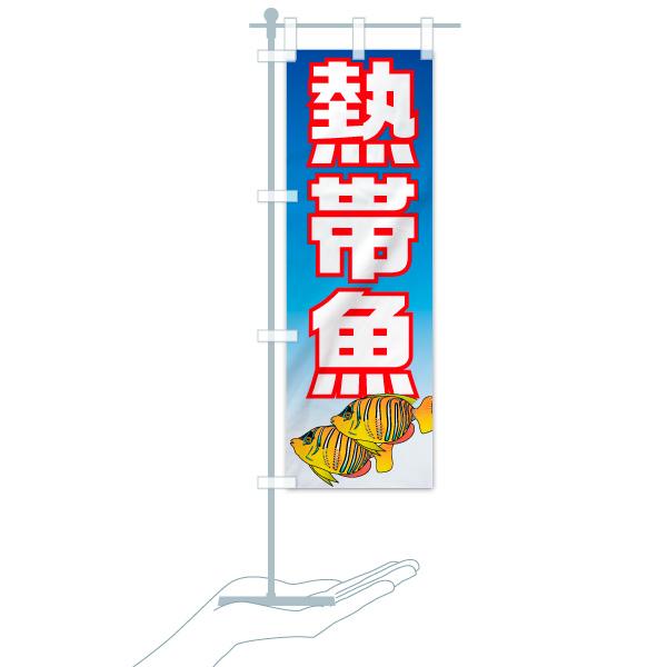 のぼり旗 熱帯魚のデザインAのミニのぼりイメージ