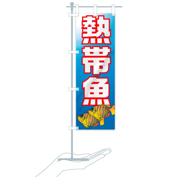 のぼり旗 熱帯魚のデザインBのミニのぼりイメージ