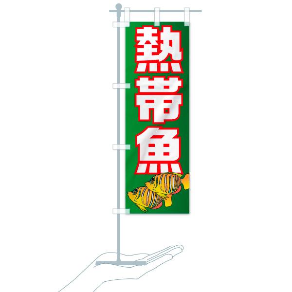 のぼり旗 熱帯魚のデザインCのミニのぼりイメージ
