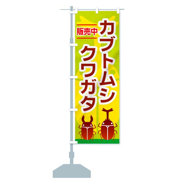 のぼり旗 カブトムシ クワガタ 販売中のデザインAの設置イメージ