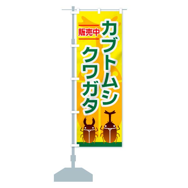 のぼり旗 カブトムシ クワガタ 販売中のデザインBの設置イメージ