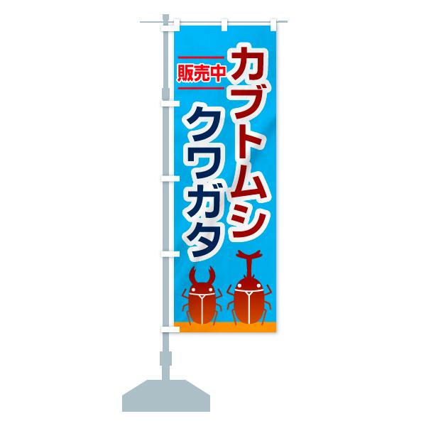 のぼり旗 カブトムシ クワガタ 販売中のデザインCの設置イメージ