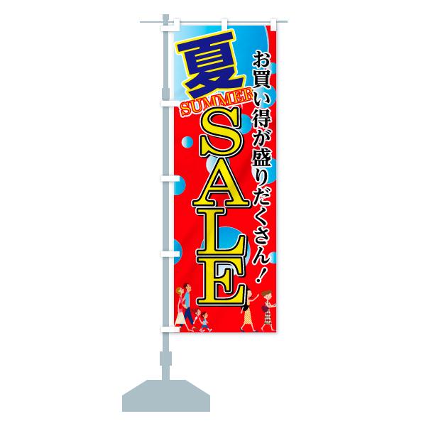 のぼり旗 SUMMER SALE 夏 お買い得品が盛りだくさんのデザインCの設置イメージ