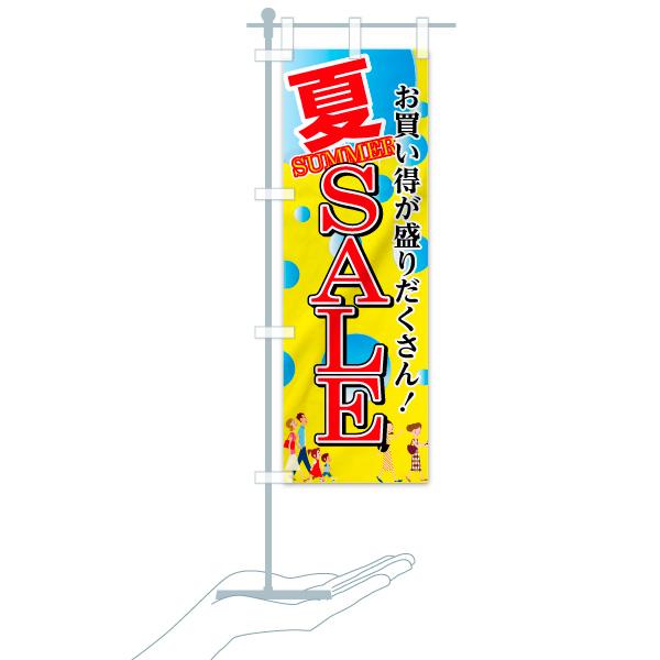 のぼり旗 SUMMER SALE 夏 お買い得品が盛りだくさんのデザインBのミニのぼりイメージ