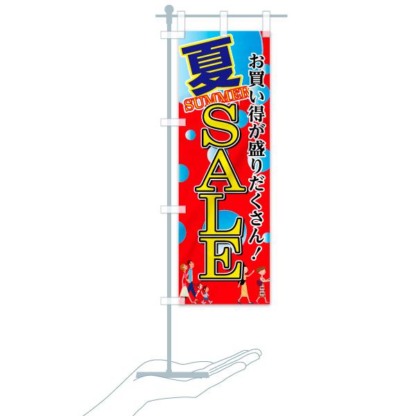 のぼり旗 SUMMER SALE 夏 お買い得品が盛りだくさんのデザインCのミニのぼりイメージ