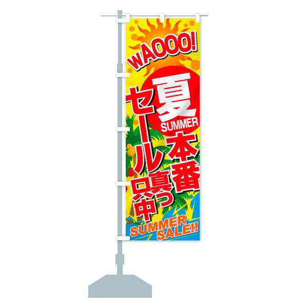 のぼり旗 SUMMERセール 真っ只中 夏本番 WAOOO SALEのデザインBの設置イメージ