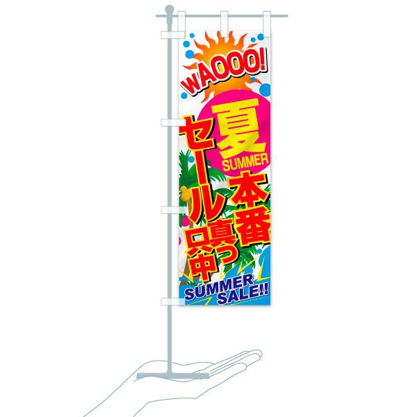 のぼり旗 SUMMERセール 真っ只中 夏本番 WAOOO SALEのデザインAのミニのぼりイメージ