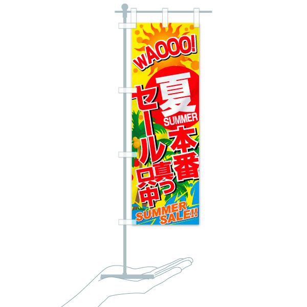のぼり旗 SUMMERセール 真っ只中 夏本番 WAOOO SALEのデザインBのミニのぼりイメージ