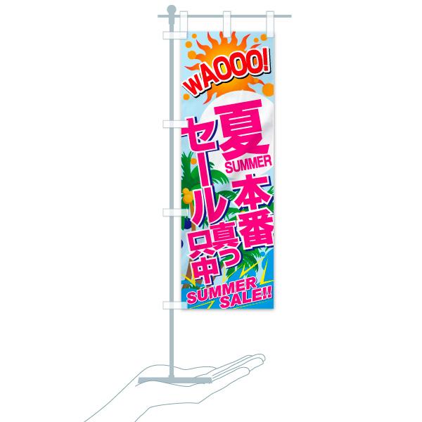 のぼり旗 SUMMERセール 真っ只中 夏本番 WAOOO SALEのデザインCのミニのぼりイメージ