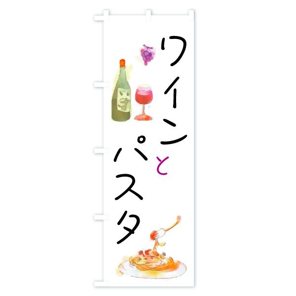 のぼり旗 ワインとパスタのデザインAの全体イメージ