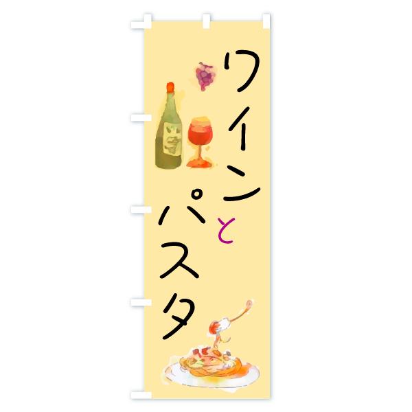 のぼり旗 ワインとパスタのデザインBの全体イメージ