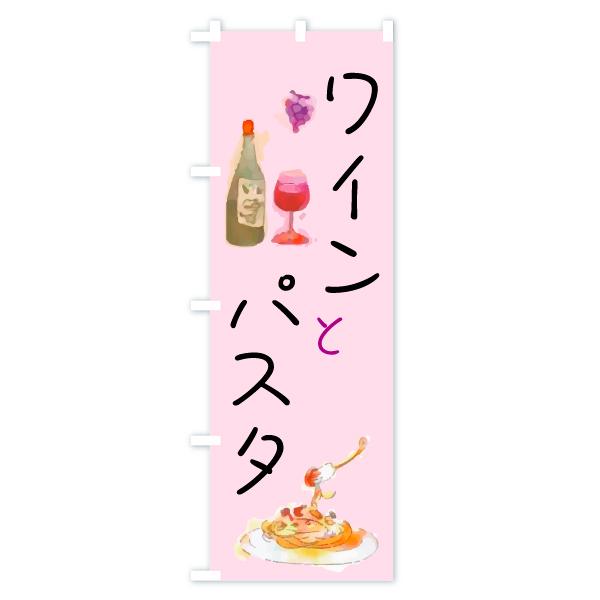 のぼり旗 ワインとパスタのデザインCの全体イメージ