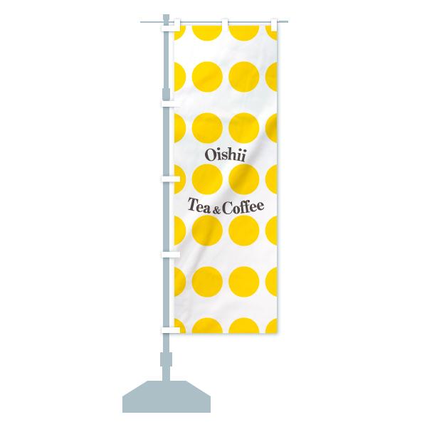 のぼり旗 ティー&コーヒー Oishii Tea & CoffeeのデザインAの設置イメージ