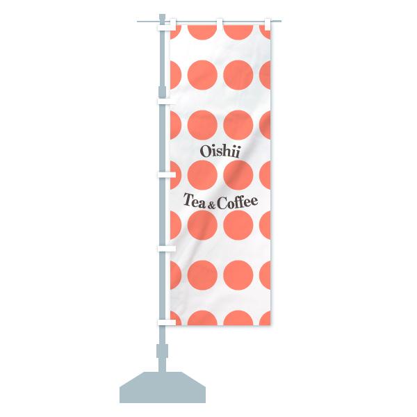 のぼり旗 ティー&コーヒー Oishii Tea & CoffeeのデザインBの設置イメージ