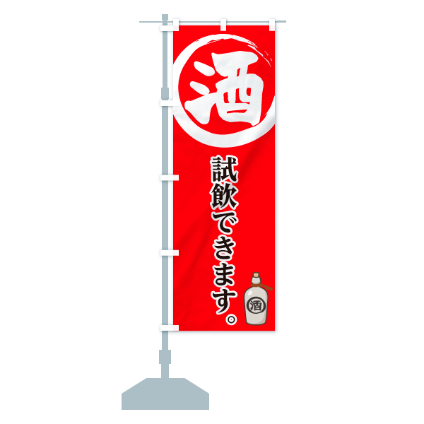 のぼり 酒 のぼり旗のデザインAの設置イメージ