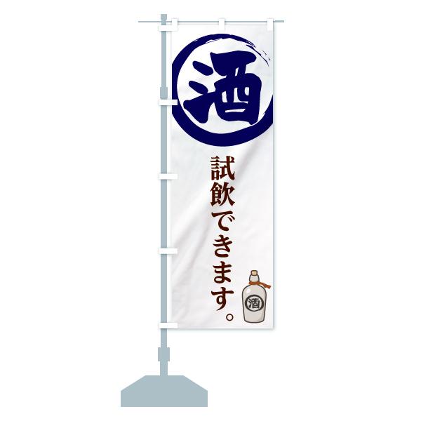 のぼり 酒 のぼり旗のデザインBの設置イメージ