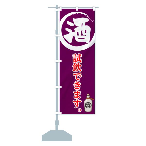 のぼり 酒 のぼり旗のデザインCの設置イメージ