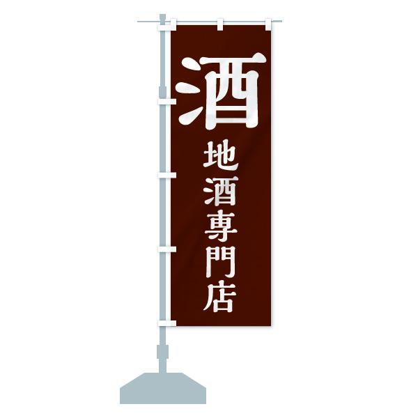 のぼり旗 酒 地酒専門店のデザインBの設置イメージ