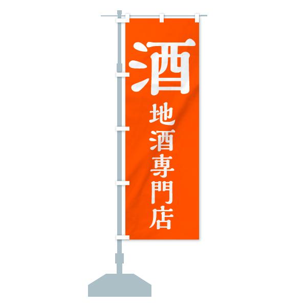 のぼり旗 酒 地酒専門店のデザインCの設置イメージ