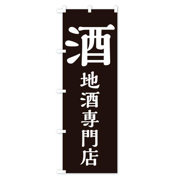 のぼり旗 酒 地酒専門店のデザインAの全体イメージ