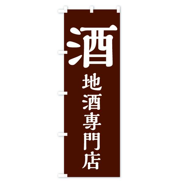 のぼり旗 酒 地酒専門店のデザインBの全体イメージ