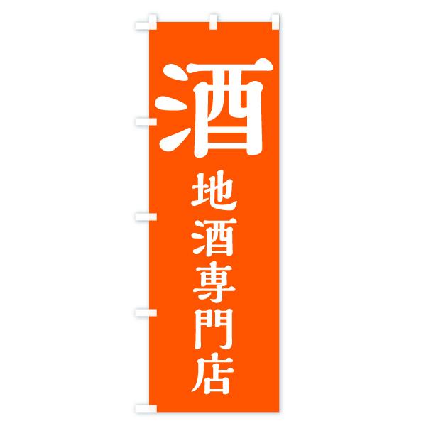 のぼり旗 酒 地酒専門店のデザインCの全体イメージ