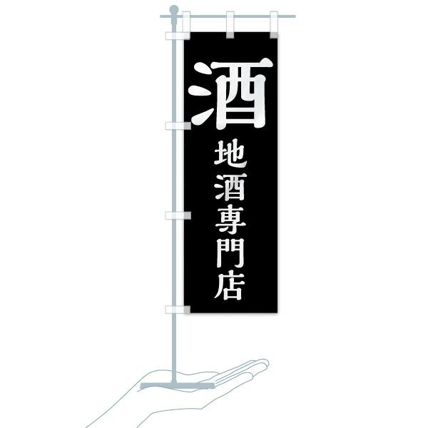 のぼり旗 酒 地酒専門店のデザインAのミニのぼりイメージ