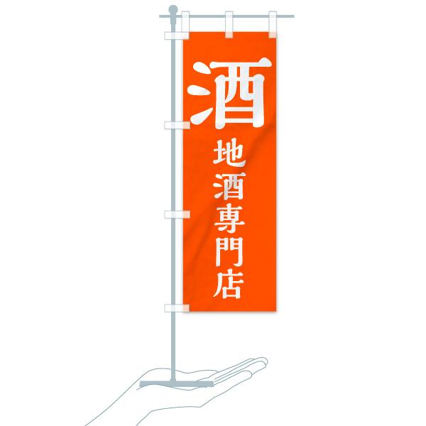 のぼり旗 酒 地酒専門店のデザインCのミニのぼりイメージ