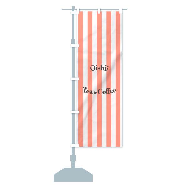 のぼり ティー&コーヒー のぼり旗のデザインBの設置イメージ