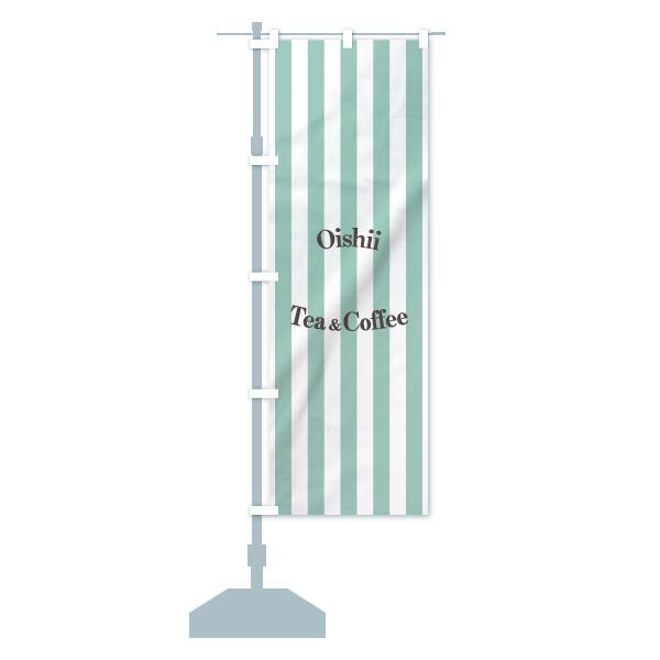 のぼり ティー&コーヒー のぼり旗のデザインCの設置イメージ