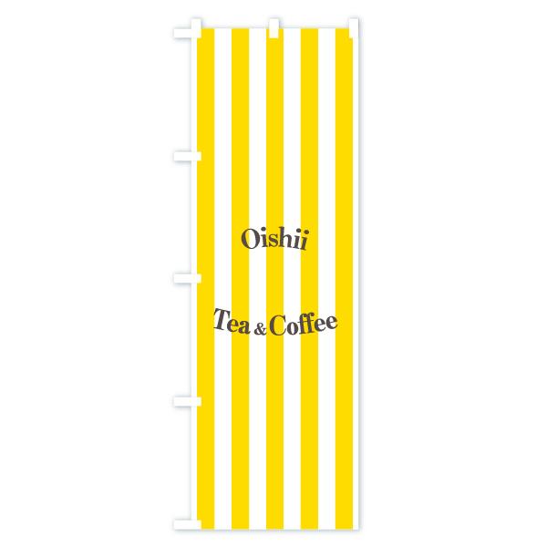 のぼり旗 ティー&コーヒー Oishii Tea & CoffeeのデザインAの全体イメージ