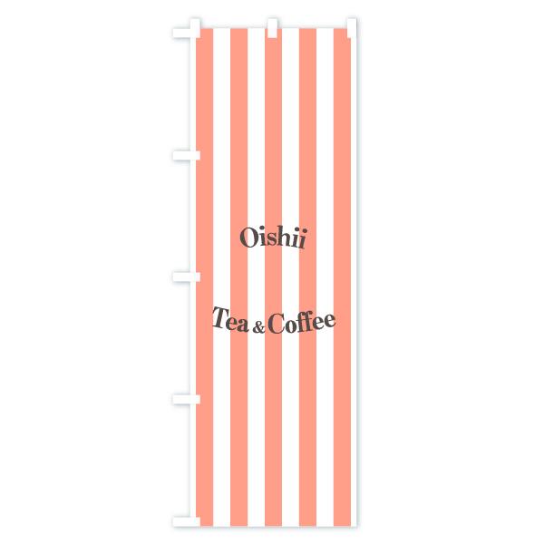 のぼり旗 ティー&コーヒー Oishii Tea & CoffeeのデザインBの全体イメージ