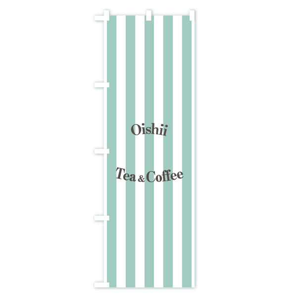 のぼり旗 ティー&コーヒー Oishii Tea & CoffeeのデザインCの全体イメージ