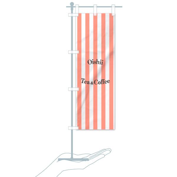 のぼり ティー&コーヒー のぼり旗のデザインBのミニのぼりイメージ