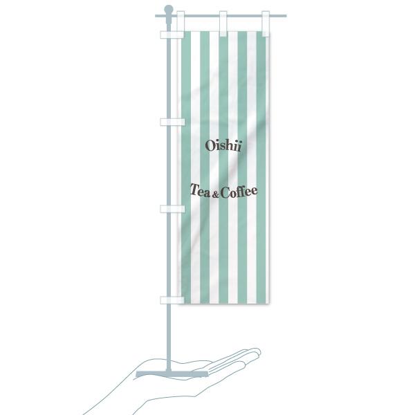 のぼり ティー&コーヒー のぼり旗のデザインCのミニのぼりイメージ
