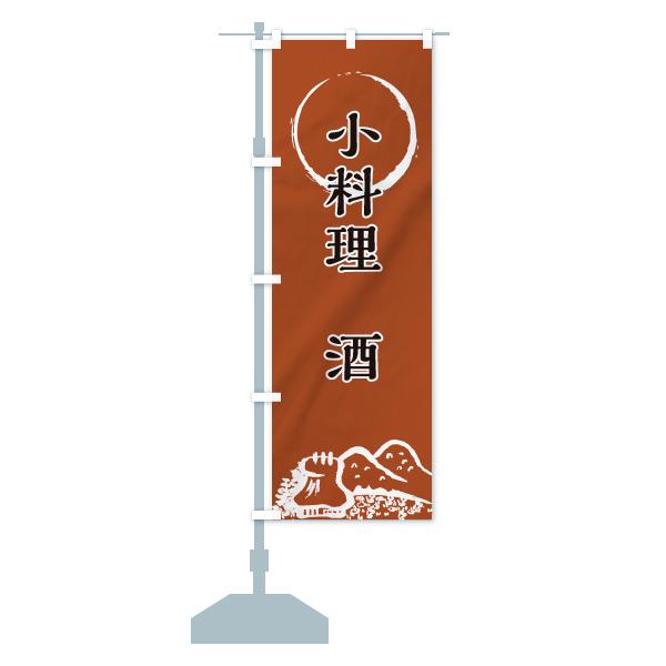 のぼり旗 小料理 酒のデザインCの設置イメージ