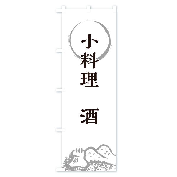のぼり旗 小料理 酒のデザインAの全体イメージ