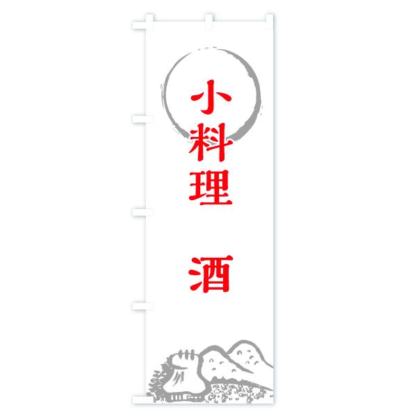 のぼり旗 小料理 酒のデザインBの全体イメージ