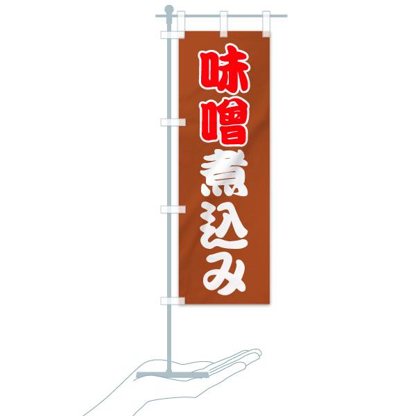 のぼり 味噌煮込み のぼり旗のデザインAのミニのぼりイメージ