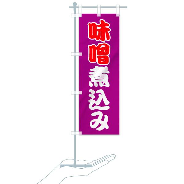 のぼり 味噌煮込み のぼり旗のデザインBのミニのぼりイメージ