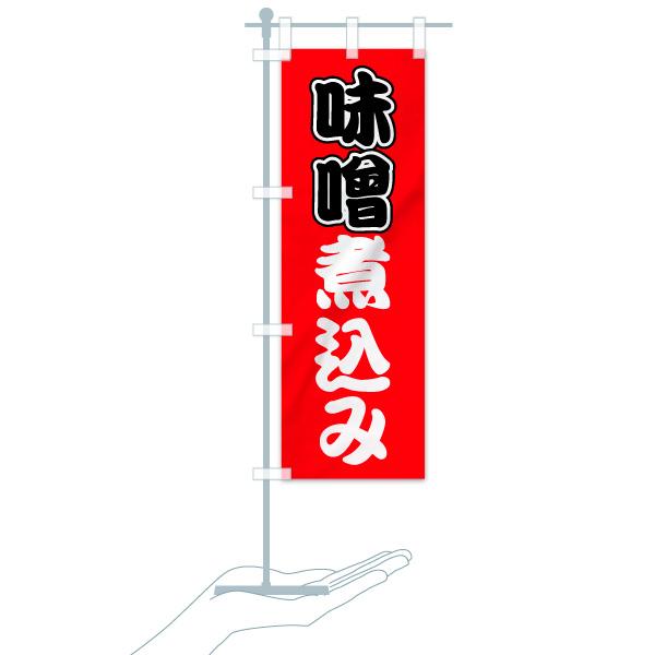 のぼり 味噌煮込み のぼり旗のデザインCのミニのぼりイメージ