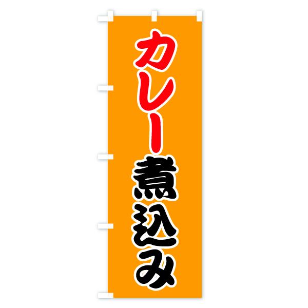 のぼり旗 カレー煮込みのデザインBの全体イメージ