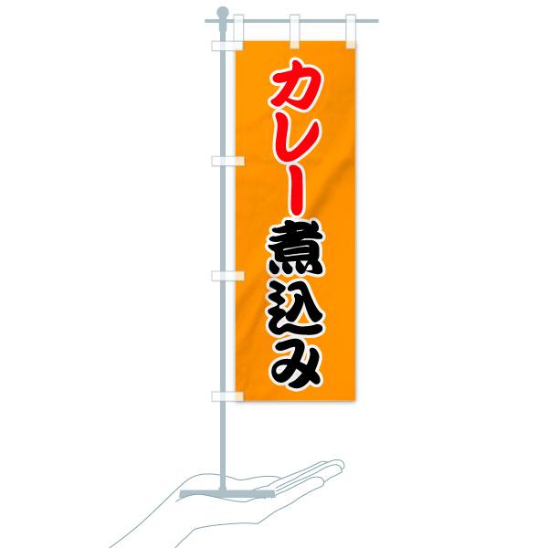 のぼり旗 カレー煮込みのデザインBのミニのぼりイメージ