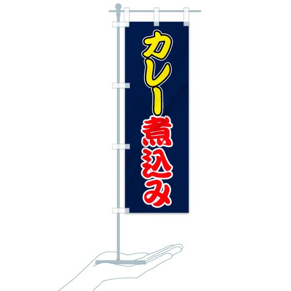 のぼり旗 カレー煮込みのデザインCのミニのぼりイメージ